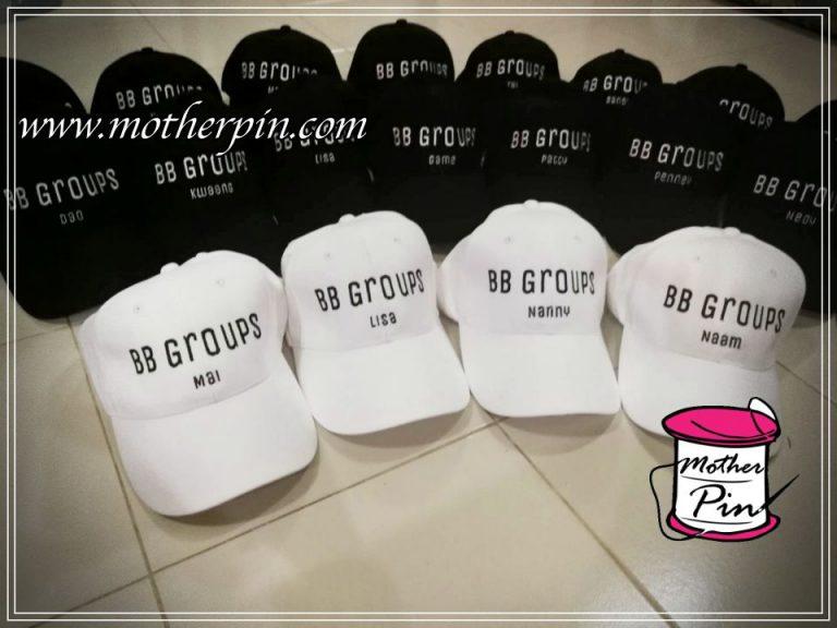 งานปักหมวก BB Groups