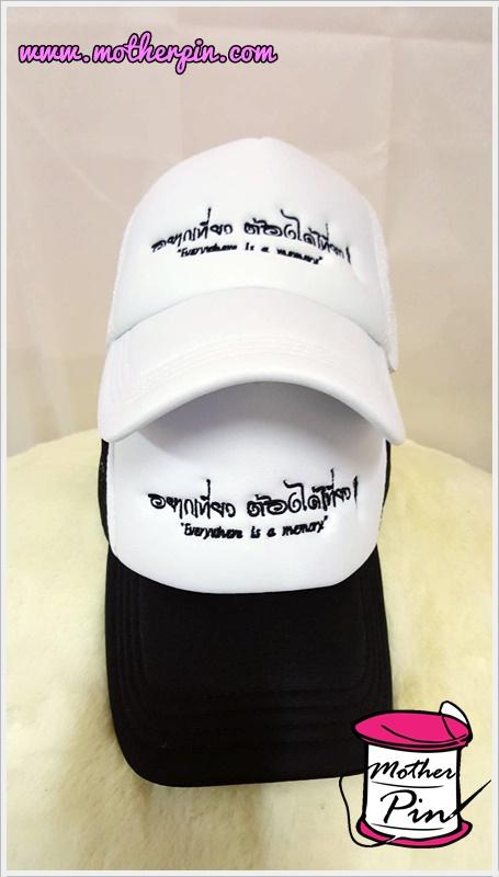 งานปักหมวก อยากเที่ยวต้องได้เที่ยว