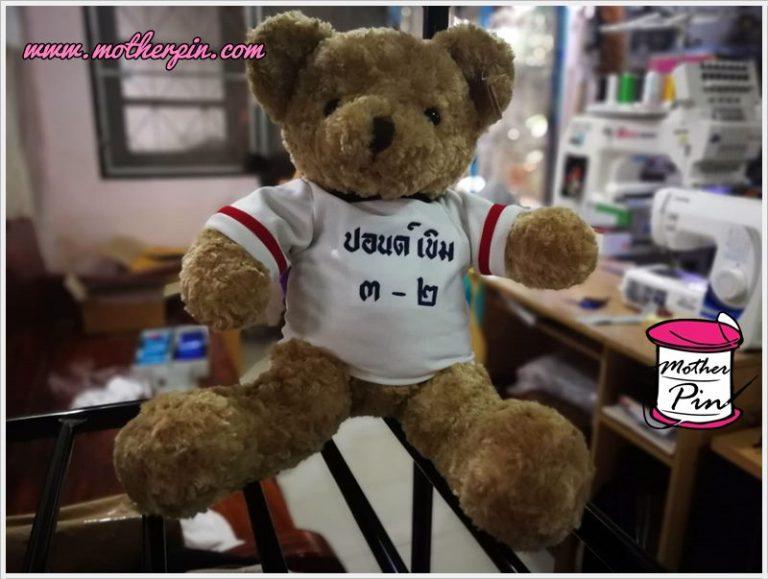ตุ๊กตาหมีพร้อมปักเสื้อ