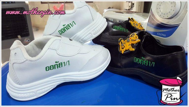 รับปักรองเท้านักเรียน รองเท้าหนัง รองเท้าผ้าใบ