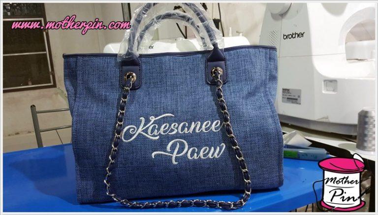 งานปักกระเป๋าถือสีน้ำเงิน