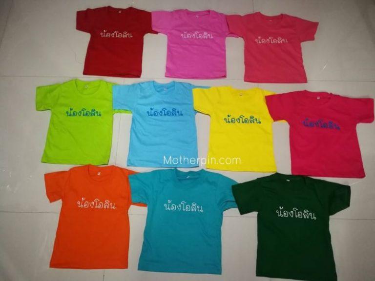 งานปักเสื้อหลายสี คอลเลคชั่นส่วนตัว