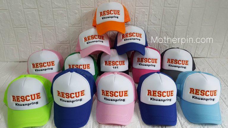 งานปักหมวก ทีมกู้ภัย Khuanpring