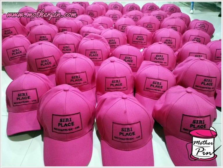 งานปักหมวกองค์กร SIRI PLACE