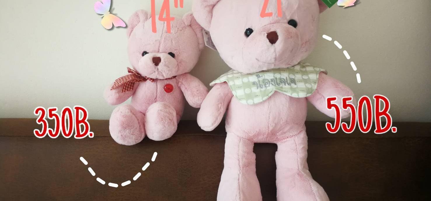 ขายตุ๊กตาหมีพร้อมปัก