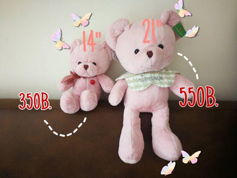 ขายตุ๊กตาหมีพร้อมปักมีหลายขนาด