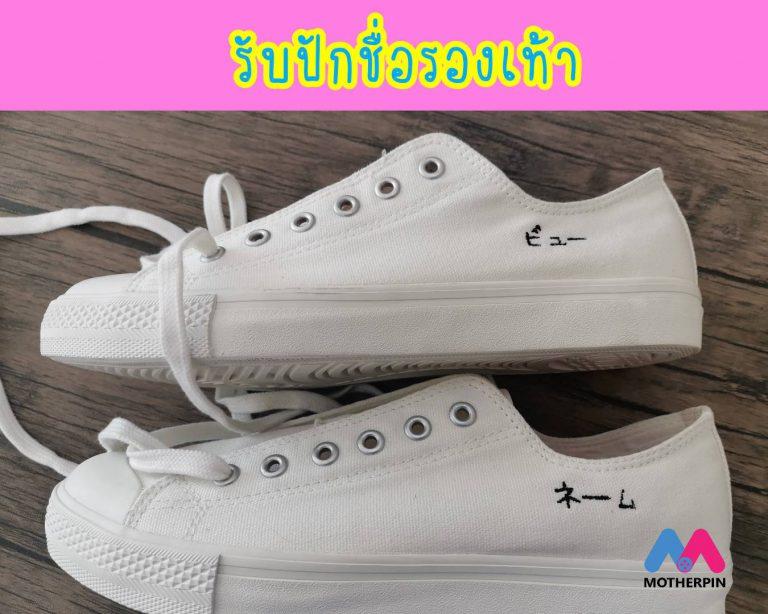 งานปักรองเท้าภาษาญี่ปุ่น