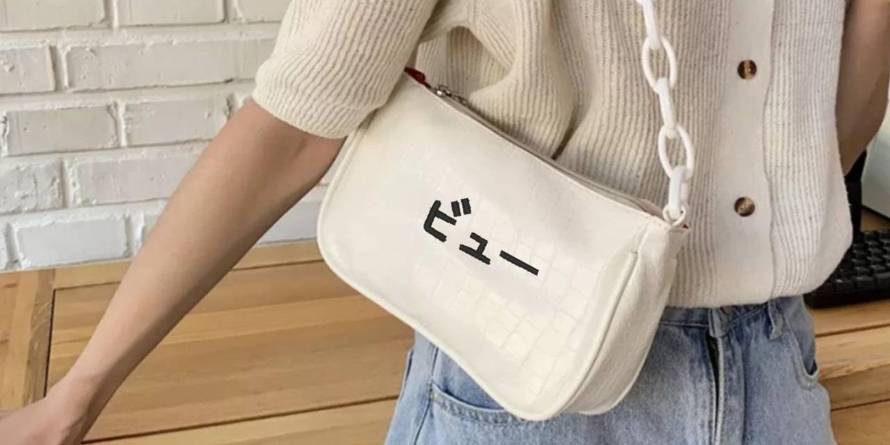 กะเป๋าถือสายโซ่สีขาว