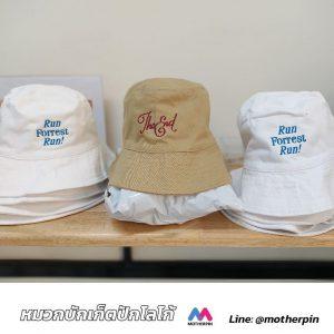 ขายหมวกบักเก็ตพร้อมปัก
