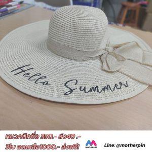 ขายหมวกปีกกว้างผู้หญิงพร้อมปักชื่อ